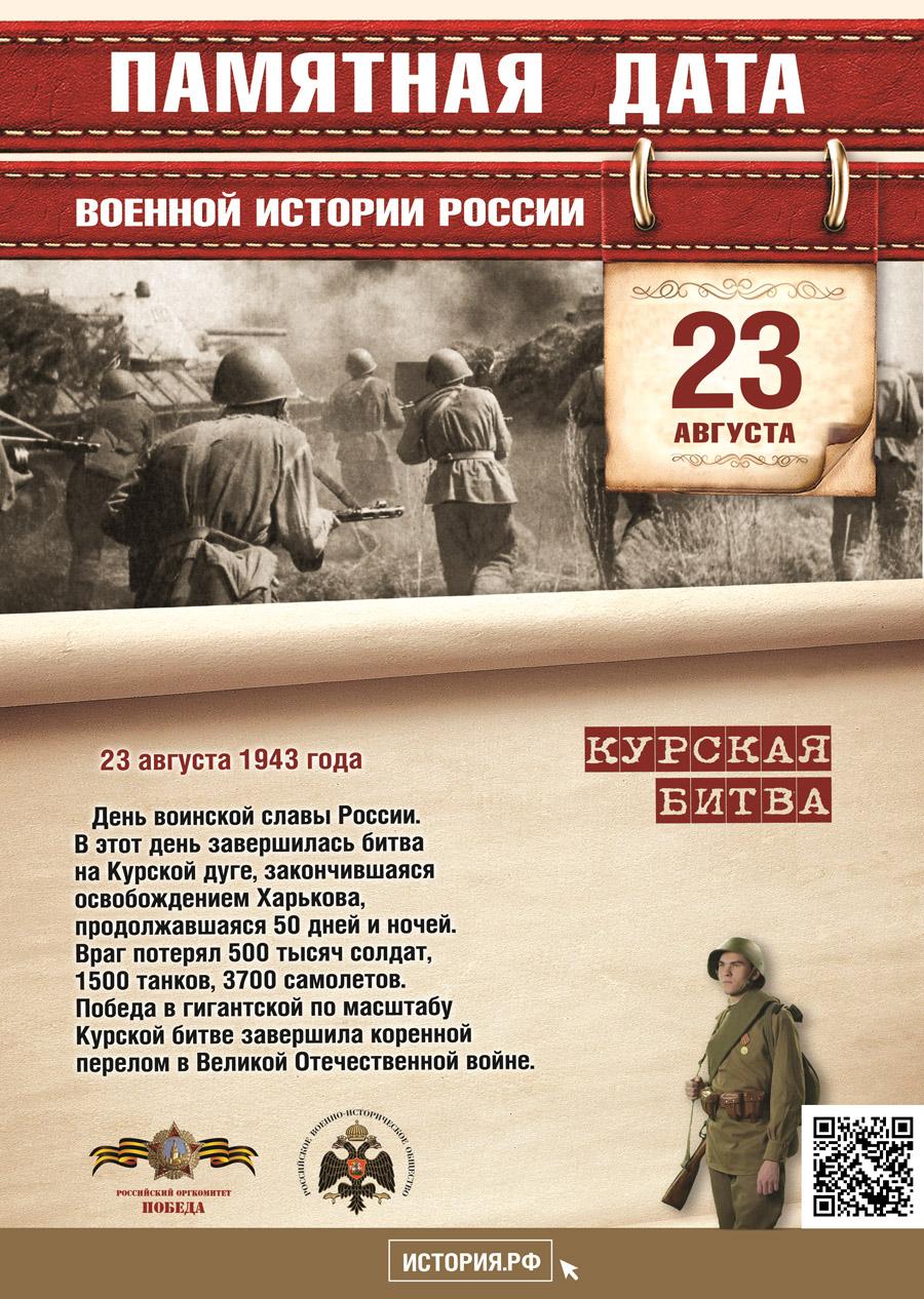 дни воинской славы картинки курская битва германии
